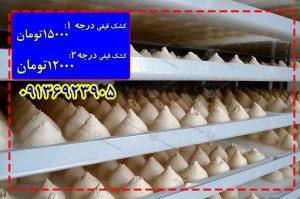 فروش کشک خشک دورنگ و قیفی