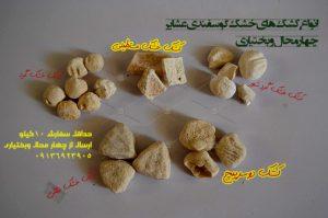فروش کشک خشک سمیرم با بهترین قیمت ممکن