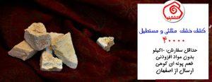 لیست قیمت انواع کشک سمیرم در آذر97