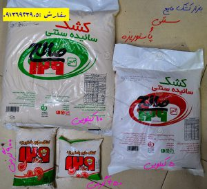 فروش کشک پاستوریزه 10کیلویی صالح 129