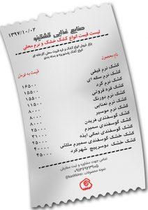 قیمت کشک خشک نقلی صالح در ایران