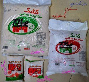 فروشگاه اینترنتی نامحدود کشک پاستوریزه صالح صادراتی